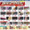 佐世保店 創業記念特祭 & 第29回 西沢手づくり市場 開催☆
