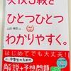 小学生おすすめ英検の参考書教えます~母と娘で英検5級を目指して~