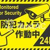 防犯カメラ2b