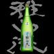 裏・雅山流、香華は、柔らかい灯りの真空管
