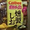 カルビーポテトチップス 変わり塩 燻製しお風味 食べてみました