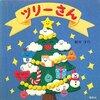 2歳の娘と楽しむ「クリスマス」の絵本20冊 + α