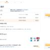 au WALLET を amazon.co.jp で使ってみた。