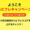 ハピタスの登録キャンペーン2019年!530円分の「ハピフレキャンペーン」で早速始めてみよう!9月13日まで!
