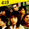 「428 〜封鎖された渋谷で〜」感想・レビュー