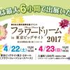 東京堂は今年もフラワードリームに出店しています!