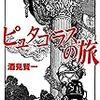 【電子書籍】『ピュタゴラスの旅』酒見賢一(アドレナライズ)