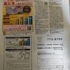 【4/30】【5/30*5/31】 東北限定 プレモルで商品券が当たるキャンペーン 【レシ/はがき*web】