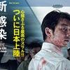 【新感染ファイナル・エクスプレス】(映画)ネタバレ感想