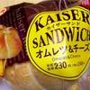 【関東限定】ローソンの「カイザーサンド」を食べました