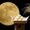 10月4日 *今日は中秋の名月、15夜お月様の日。
