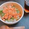 【リレー企画】ほかほかご飯に乗っけるだけの簡単鮭フレーク丼