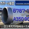 """シンガポール航空 B787-10 と A350-900 (A330-300)ビジネスクラスを乗り比べ。""""SQあるある""""から憧れのシンガポールガール紫さん ~航路や時刻での食事の違い等ひとまとめ"""