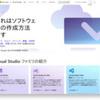 マイクロソフトで「Discover セミナー 開発ツール編」が開催されます