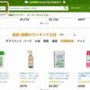 iHerb(アイハーブ)でお買い物~購入する商品を探す方法~