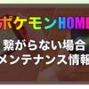 【ポケモンホーム】繋がらない・落ちる場合・メンテナンス情報について