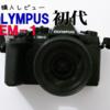 2020年に OLYMPUS E-M1 初代を買ってしまいました!【機材レビュー】