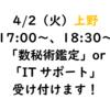 【数&IT】4/2 上野に行きます!【募集中】