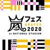 【嵐】「アラフェス2020 at 国立競技場」Blu-ray&DVD