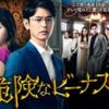 日曜劇場「危険なビーナス」(TBS系)第1話を見た。初回14.1%視聴率。