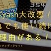 Kyashの新サービスが大改悪...それでもKyashを使うメリットはある!