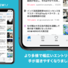 iOSアプリのデザインをリニューアルし、興味がある話題に手が届きやすくなりました