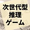 第105回『ミスボド蒲田』レポート