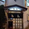 ザンギ発祥のお店といわれる釧路市の「鳥松」では、昭和感満載の店内で素朴で美味しいザンギを食べられる