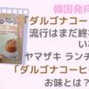 韓国発祥「ダルゴナコーヒー」の流行はまだ終わっていない!ヤマザキ ランチパック「ダルゴナコーヒー風」のお味とは?!