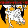 【遊戯王デュエルリンクス】コアキメイルのデッキレシピ・回し方と対策カード【完全解説!】