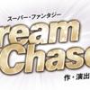 月組『Dream Chaser』観劇