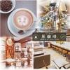 【オススメ5店】西宮・芦屋・宝塚(兵庫)にあるコーヒーが人気のお店