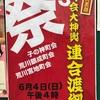 素盞雄神社天王祭に向けた各町内会のポスターに見るスタンスの違いなど