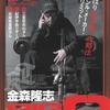 金森隆志DVD人気シリーズ最新作「ビッグショット9」通販予約受付開始!