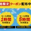 【楽天スーパーセール】楽天トラベルのクーポン配布がスタート! 2018年5月までの国内宿泊は事前配布クーポンをゲット