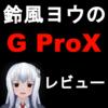 Logicool(ロジクール)のゲーミングヘッドセットG ProXをレビュー【結論:バランス型で良い】