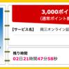 【ハピタス】岡三オンライン証券 口座開設で3,000pt(2,700ANAマイル)! 口座開設のみで取引不要♪