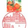 【風景印】赤坂郵便局(東京都)(2020.3.1押印)