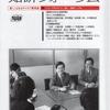 「知研フォーラム」−100ページの梅棹忠夫先生追悼特集