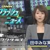 田中みな実TBSアナウンサー