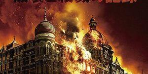 【ジェノサイド・ホテル】映画の感想:インドのムンバイ同時多発テロ、恐怖の4日間