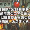 【最新10月8日更新】川崎市溝の口でコロナ禍20時以降深夜もお酒の飲める居酒屋、お店まとめ。