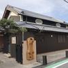 大阪狭山市の古民家カフェ くりやダイニング