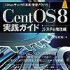 P136 4-3-12 CentOS8から搭載されたモジュラリティ