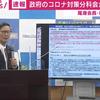 新型コロナ緊急事態宣言、再び!日本国民が守らなくてはいけない5つの行動