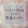 【作品ギャラリー】アーティフィシャルフラワーアレンジ&リース