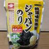 吉本47シュフラン認定【韓国味付海苔ジャバンのり】が美味すぎる