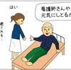 お年寄りの患者に癒された看護師のエピソード