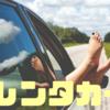 ニュージーランドでレンタカーが無料で借りれる!ガソリンも無料!?