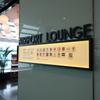 羽田空港国内線の第二ターミナルのカードラウンジ(Airport Lounge)がしばらく行かない間に変わっていたので、感想・レビューを書いてみたい